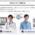 湘南美容クリニックにオンライン診療誕生!HRタブレットが格安へ!