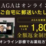 【初回OK】コロナ対策で湘南美容外科AGAクリニックがオンライン診療制度変更!